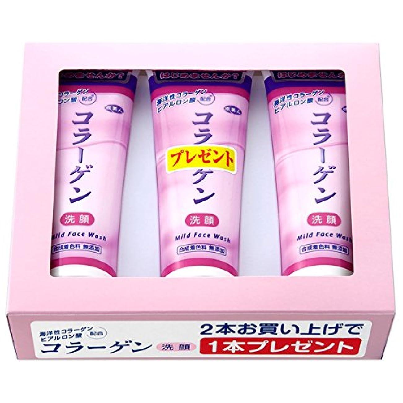 壮大海嶺成長するアズマ商事の コラーゲン洗顔クリーム お得な 2本の値段で3本入りセット