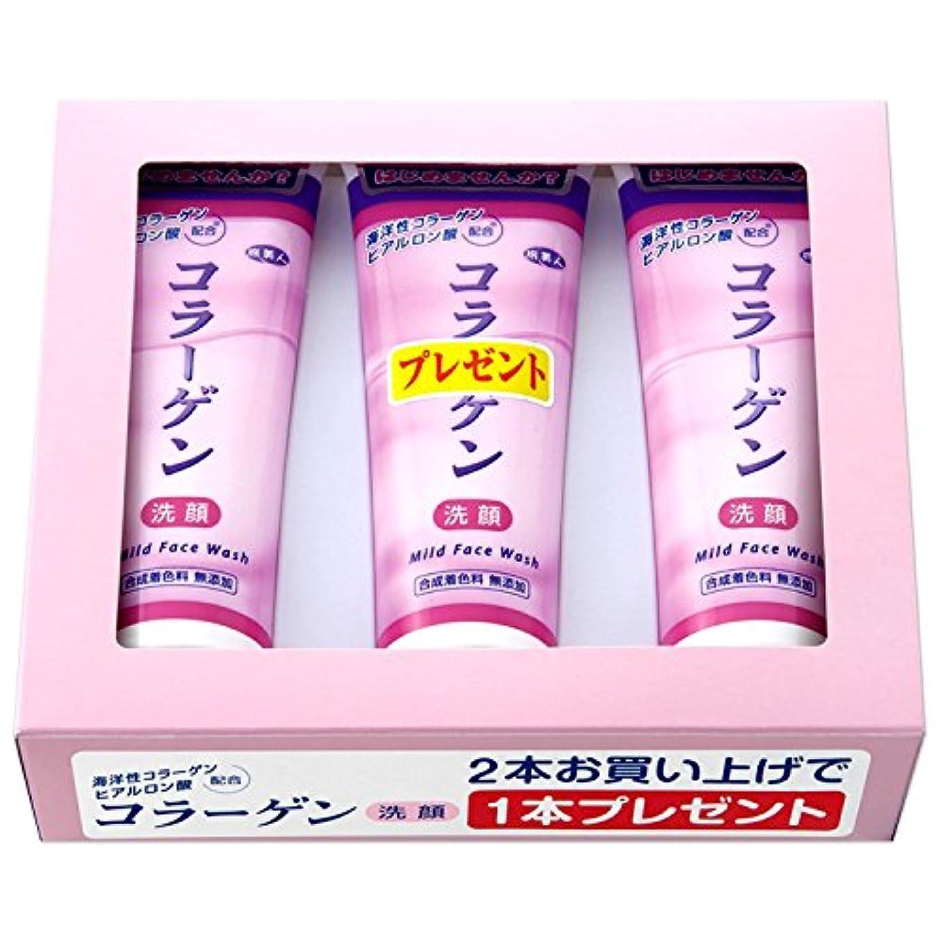 降伏反乱撤回するアズマ商事の コラーゲン洗顔クリーム お得な 2本の値段で3本入りセット