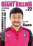 GIANT KILLING Jリーグ50選手スペシャルコラボ(22) (モーニングコミックス)