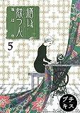 繕い裁つ人 プチキス(5) (Kissコミックス)