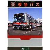 東急バス (BJハンドブックシリーズ)