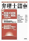 弁理士受験新報 2014/6 短答式試験問題と解説 平成26年度