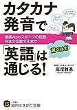 カタカナ発音で「英語」は驚くほど通じる!: 道案内からスポーツの話題、日本の伝統文化まで