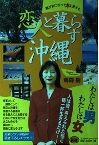 恋人と暮らす沖縄―男が女になって女を愛する (ミスター・パートナー's BOOK)