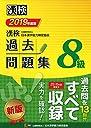 漢検 8級 過去問題集 2019年度版