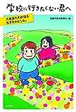 不登校を理解する本 / 不登校児と親を支援する本