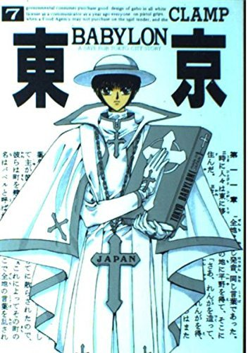 東京BABYLON―A save Tokyo city story (7) (WINGS COMICS)の詳細を見る
