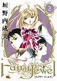 Fairy Jewel(2) (電撃ジャパンコミックス)