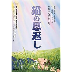 150ピース ジグソーパズルスタジオジブリ作品ポスターコレクション 猫の恩返し ミニパズル(10x14.7cm)
