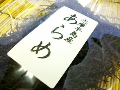 煮物やお味噌汁に 伊勢志摩産 刻みあらめ 50g