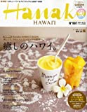 Hanako (ハナコ) 2011年 6/23号 [雑誌] 画像