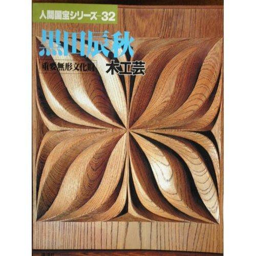 人間国宝シリーズ 32 黒田辰秋