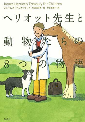 ヘリオット先生と動物たちの8つの物語