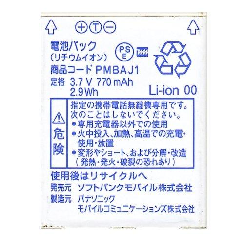 ソフトバンク純正品 電池パック PMBAJ1