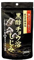 ビタリア製薬 黒酢チョウ溶しじみ 200粒