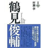 鶴見俊輔 (言視舎 評伝選)