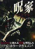 呪【ノロイエ】家 [DVD]