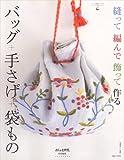 バッグ+手さげ+袋もの―縫って編んで飾って作る (別冊美しい部屋) 画像
