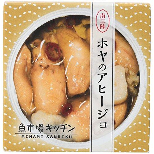 魚市場キッチン 南三陸おふくろの味研究会 ホヤのアヒージョ 85g
