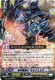 カードファイトヴァンガードG 第14弾「竜神烈伝」/G-BT14/Re:02 竜刻魔道士 モルフェッサ Re