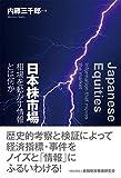 日本株市場―相場を動かす情報とは何か
