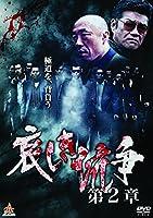 哀しき抗争 第2章 [DVD]