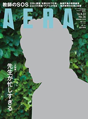 AERA(アエラ) 2016年 8/22 号 [雑誌]の詳細を見る