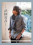 やさしく弾ける 浜田省吾 ピアノソロアルバム (楽譜)