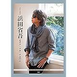 浜田省吾 やさしく弾ける ピアノソロアルバム