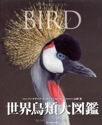 世界鳥類大図鑑 (DKブックシリーズ)の詳細を見る