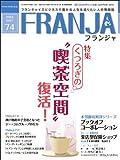 FRANJA (フランジャ) 2013年 5月号