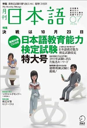 月刊 日本語 2011年 07月号