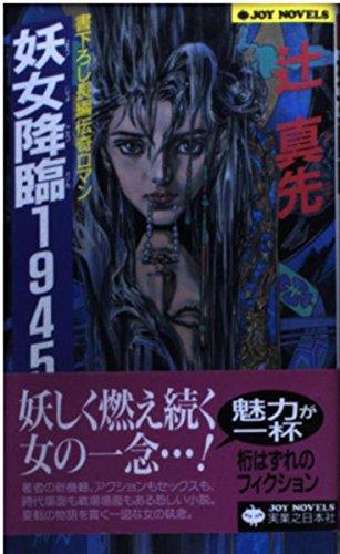 妖女降臨1945 (ジョイ・ノベルス...