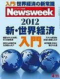 Newsweek (ニューズウィーク日本版) 2012年 4/11号 [雑誌]