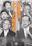 日本経済 タブーの教科書 (宝島SUGOI文庫)