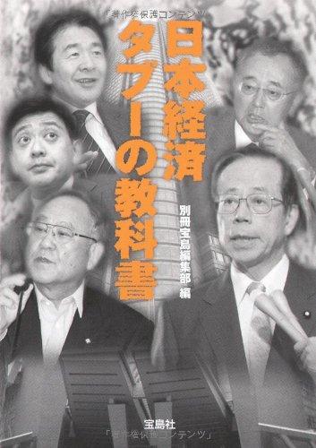 日本経済 タブーの教科書 (宝島SUGOI文庫)の詳細を見る