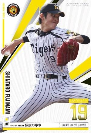 オーナーズリーグ14 インフィニティ IF藤浪晋太郎 阪神タイガース