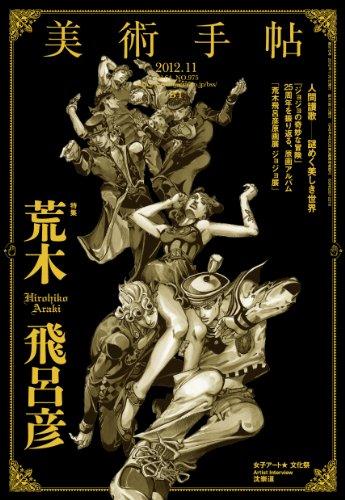 美術手帖 2012年 11月号の詳細を見る