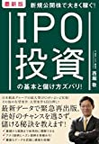最新版 IPO投資の基本と儲け方ズバリ!