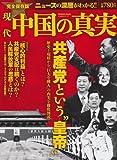現代中国の真実 (Gakken Mook CARTAシリーズ)