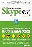 無料で使えるネット電話Skypeスタートブック