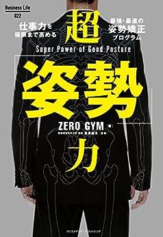 [ZERO GYM]の超「姿勢」力 Business Life