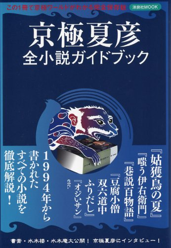 京極夏彦全小説ガイドブック (洋泉社MOOK)の詳細を見る