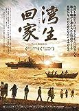 湾生回家[DVD]