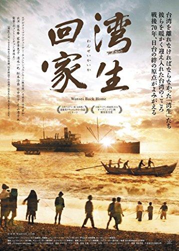 湾生回家 [DVD]