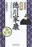 兵法 徳川家康―弱者の戦法強者の戦法