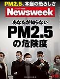 週刊ニューズウィーク日本版 2013年 3/19号 [雑誌]