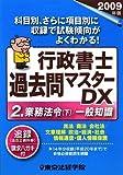 行政書士過去問マスターDX〈2〉業務法令(下)一般知識〈2009年版〉