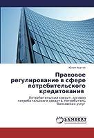 Pravovoe Regulirovanie V Sfere Potrebitel'skogo Kreditovaniya