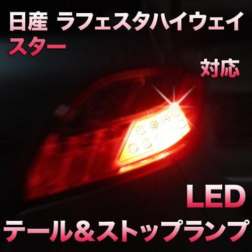 LEDテール&ストップ 日産 ラフェスタハイウェイスター対応 2点セット